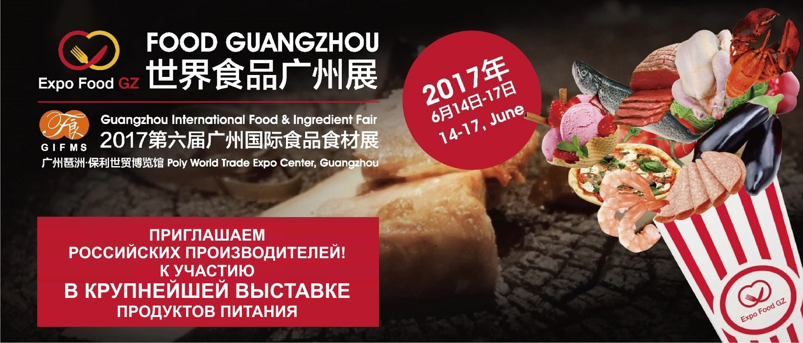 Expo Food Guangzhou 2017