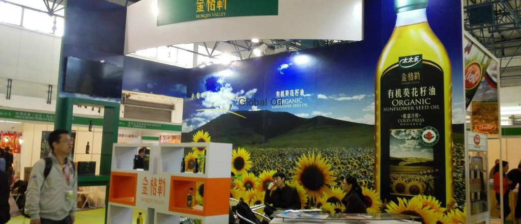 China International Edible Oil Industry Expo 2017